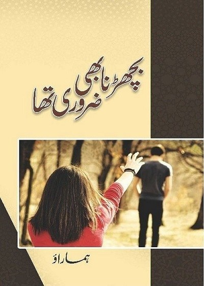 Bicharna-Bhi-Zaroori-Tha-Complete-Urdu-Novel-By-Huma-Rao-Pdf