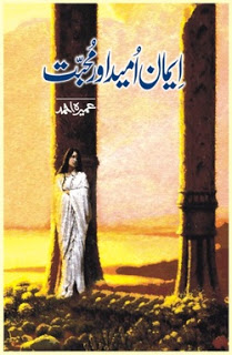 Iman-umeed-aur-mohabbat-novel-by-Umera-Ahmed