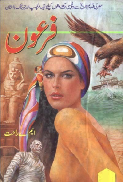 Firon-Complete-Novel-By-MA-Rahat-Pdf-Free-Download