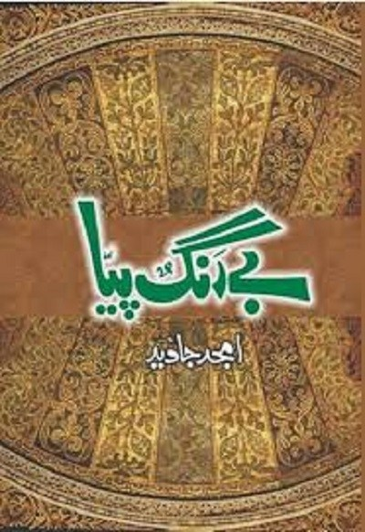 Bay Rang Piya Novel