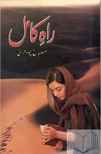 Rah-e-Kamil-Novel-By-Misbah-Chaudhry-Pdf