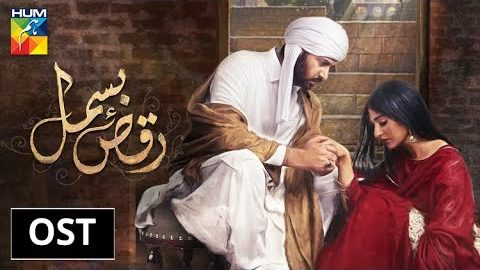 Raqs-E-Bismil-OST-Is-Out-Now
