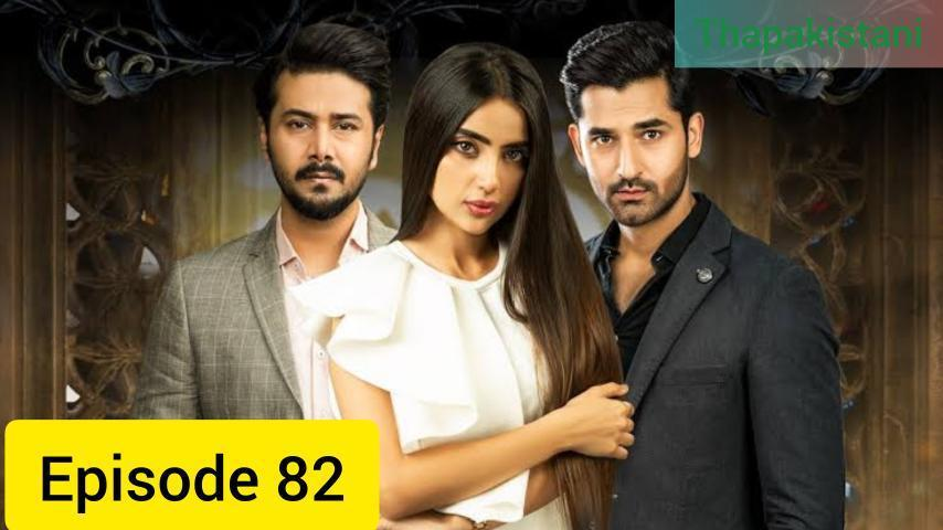 Fitrat Episode 82 | 16th January 2021