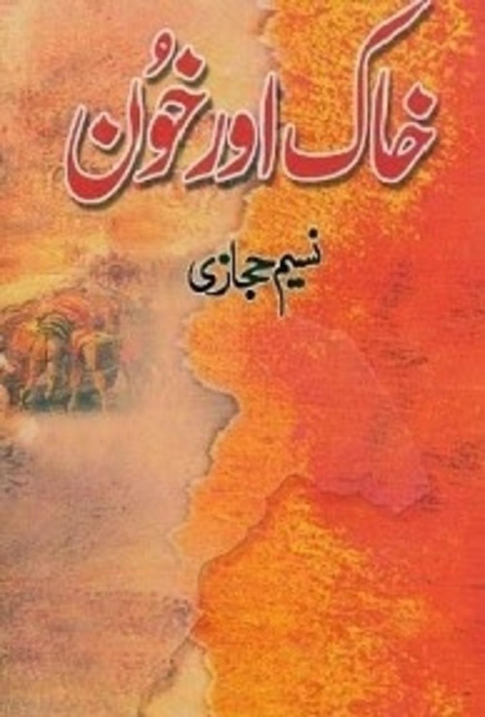 Khaak-Aur-Khoon-by-Naseem-Hijazi-Pdf-Download