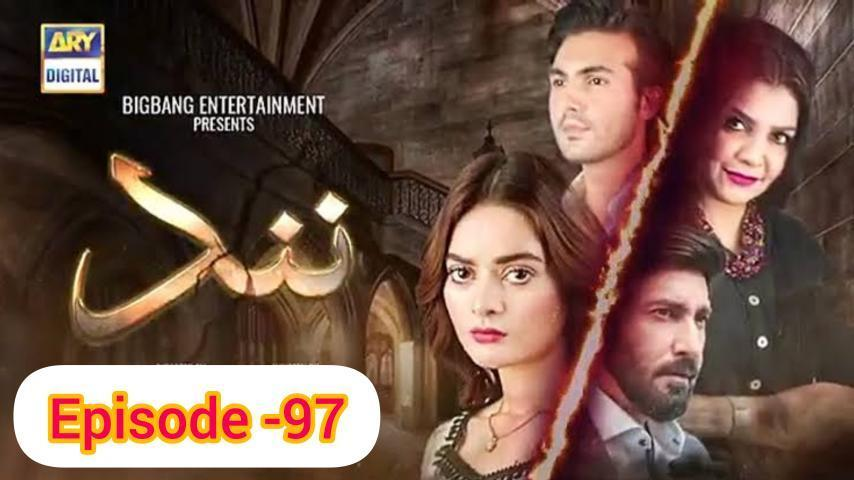 Nand Episode 97 | 18th January 2021