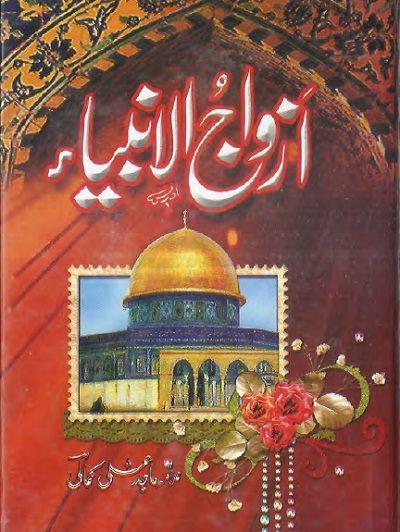 Azwaj Ul Anbiya By Majid Ali Kamali