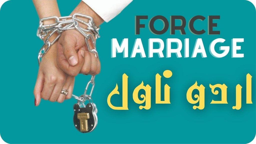 Forced-Marriage-Based-Urdu-Romantic-Novels