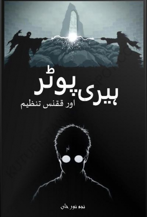 Harry-Potter-Aur-Qaqnas-Tanzim-Pdf-Urdu-Novel