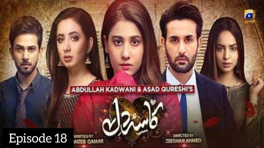Kasa-e-Dil-Episode-18-_-1st-March-2021-1