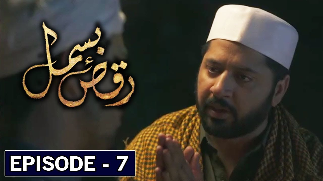 Raqs e Bismil Episode 7 _ 5th February 2021