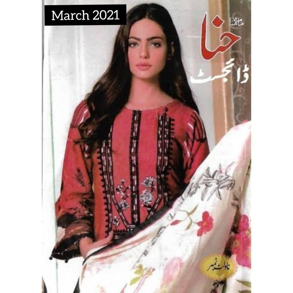 Hina-Digest-March-2021