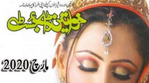 Khawateen-Digest-March-2021
