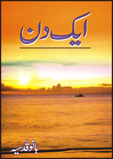 Aik-Din-by-Bano-Qudsia-Pdf-Free-Download