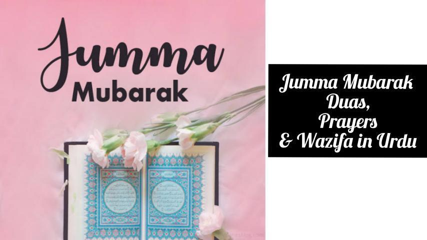 Jumma-Mubarak-Duas-Prayers-Wazifa-in-Urdu