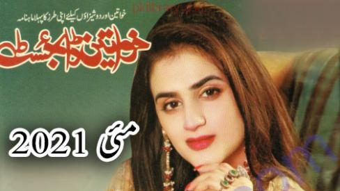 Khawateen-Digest-May-2021-Free-Download