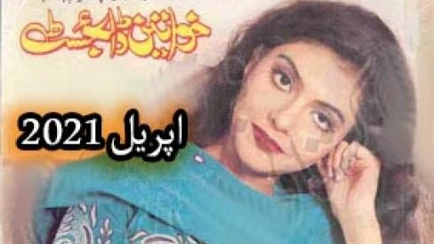 khawateen-digest-April-2021-free-download