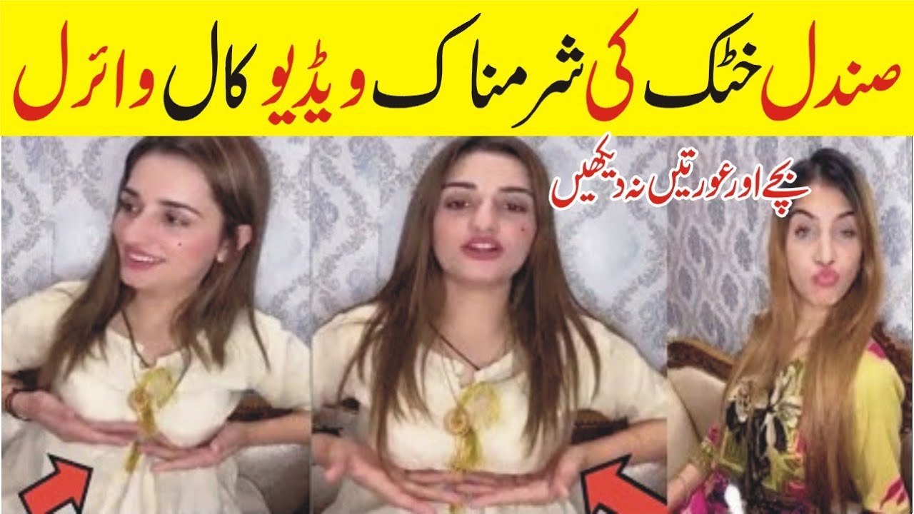 Sandal-Khatak-And-Hareem-Shah-Leaked-Video