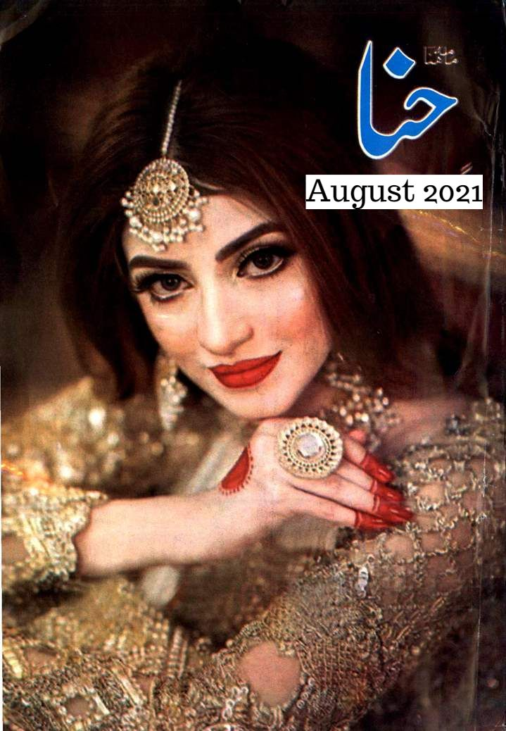 Hina-digest-August-2021-1