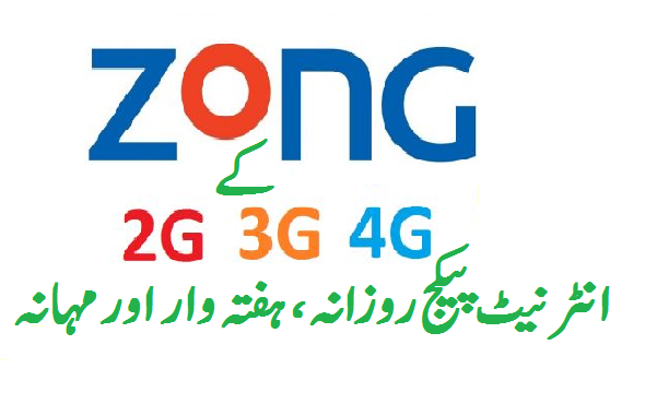 ZONG-3G-4G-INTERNET-PACKAGES